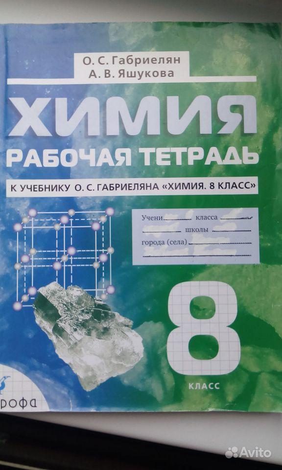 Решебник По Химии В Рабочей Тетради 7 Класс
