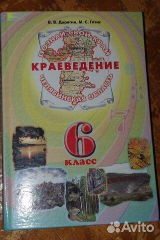 Гдз духовное краеведение подмосковья 8 класс учебник шевченко