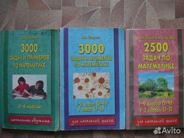 2500 задач по математике, с ответами ко всем задачам, 1-4