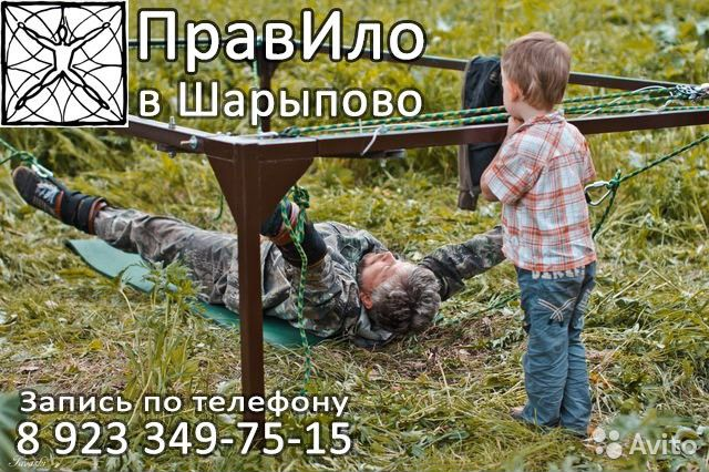 Продам тренажёр ПравИло (Купить ПравИло) - 22 5 р