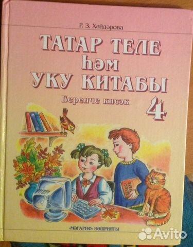 Решебник по татарскому 4 класс