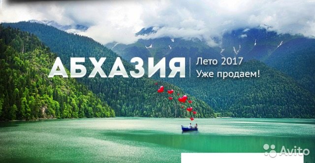 Лето 2018 года в Абхазии: советы для идеального отдыха