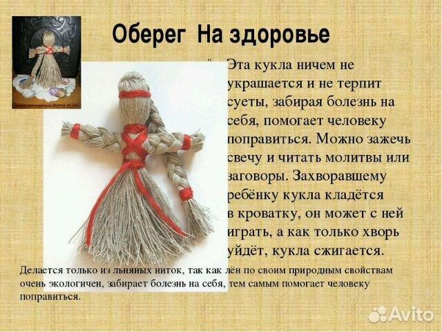 Славянская кукла оберег как сделать