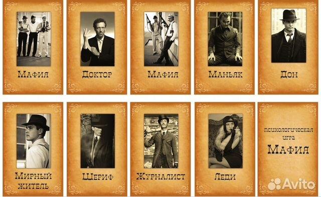 Карты для мафии своими руками 61