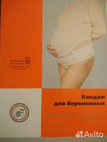 Називин детский беременным 2 триместр 23