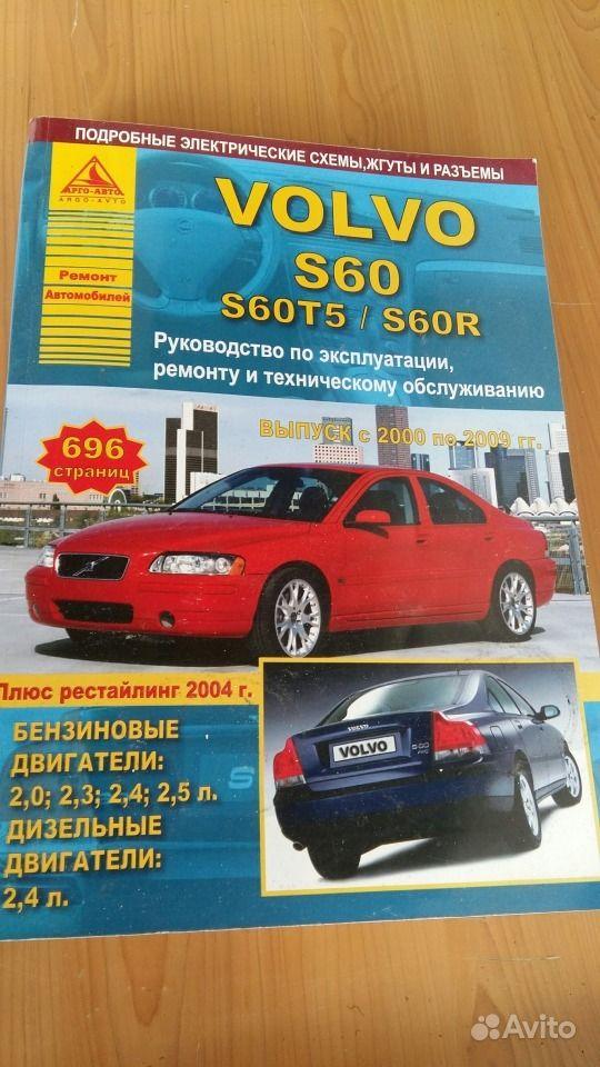 Вольво S60 Инструкция По Эксплуатации - фото 8