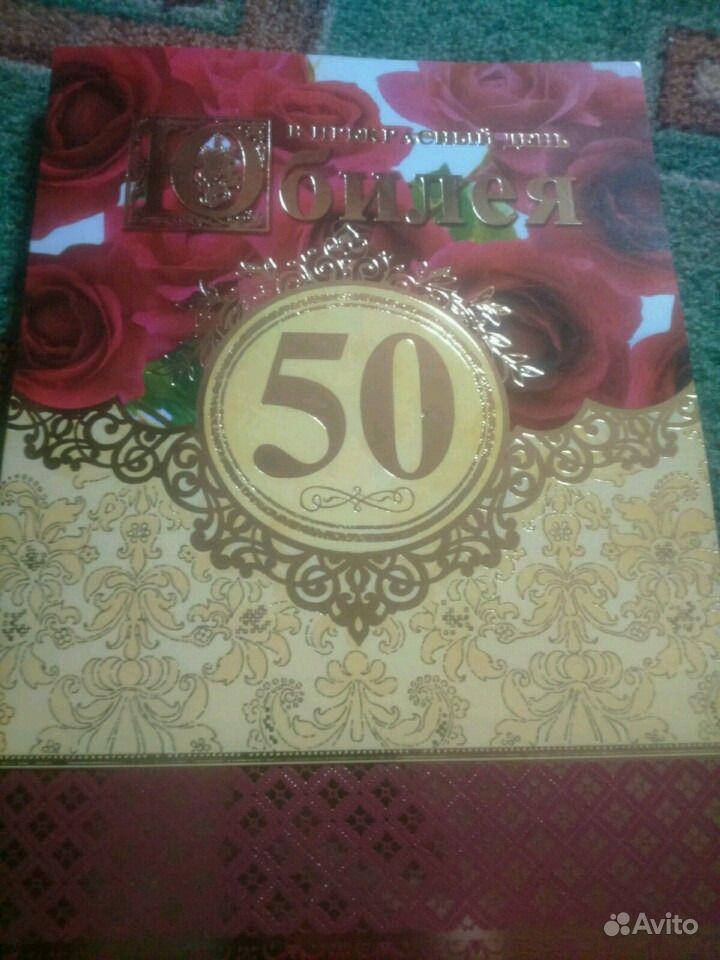 Открытка 50 рублей