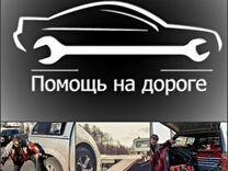 Помощь на дороге — Предложение услуг в Самаре