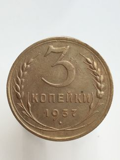 СССР 1937 R объявление продам