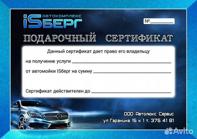 Сертификат на вождение гоночного автомобиля
