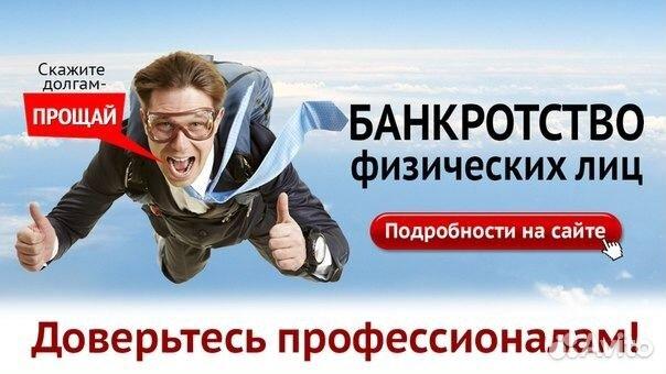 Дать объявление банкротство доска объявлений в алапаевске афиша