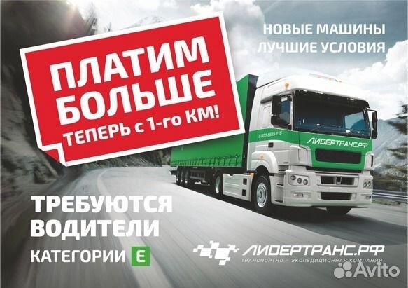 АТИ  Требуются водители Москва и МО