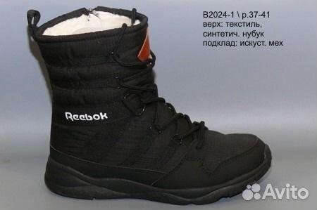 c8c7c9ffdc95 Сапоги женские Зимние Reebok N2024-1 (35-41р.) купить в Красноярском ...