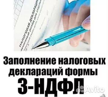 Заполнение деклараций 3 ндфл архангельск заполненная декларация 3 ндфл для возврата ндфл образец