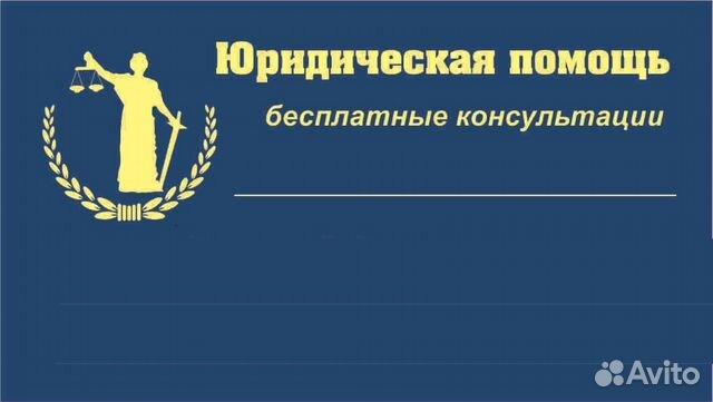 телефоны бесплатных юридических консультаций в крыму