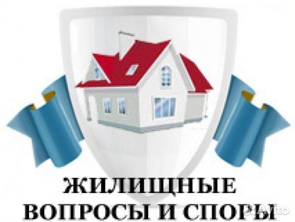 консультация юриста по жилищным вопросам в волгограде это