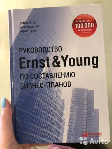 Книга по составлению бизнес плана бизнес план салона косметология