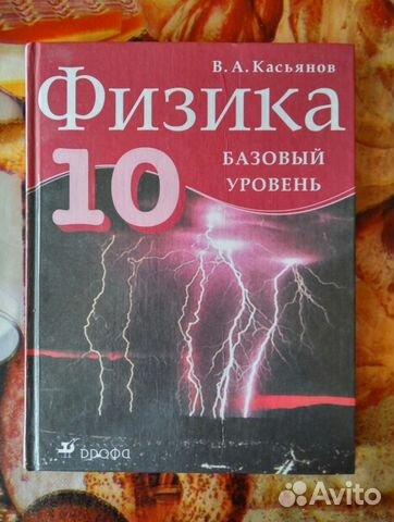 КАСЬЯНОВ ФИЗИКА 10 КЛАСС УЧЕБНИК ПРОФИЛЬНЫЙ УРОВЕНЬ СКАЧАТЬ БЕСПЛАТНО