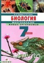 скачать учебник по биологии 7 класс бесплатно