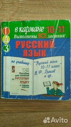 Решебник по русскому 11 класс греков чешко