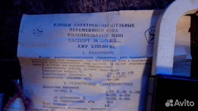 ц4501 паспорт
