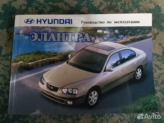 Брызговики и руководство для Hyundai Элантра 89996547198 купить 2