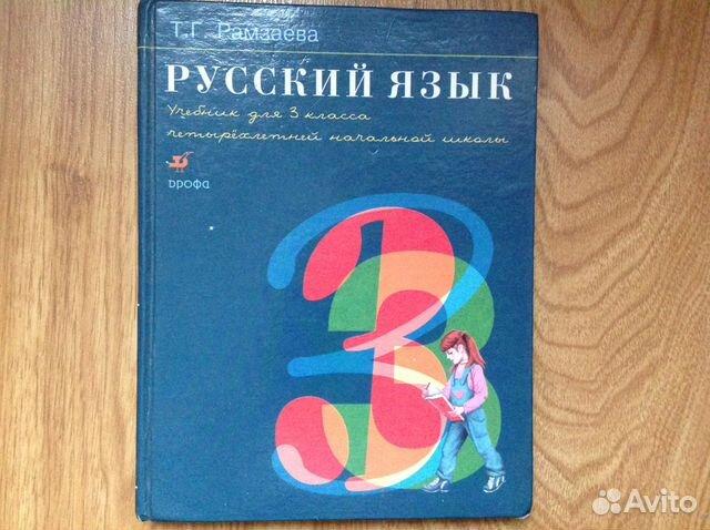 Класс 3 рамзаева русского учебник гдз языка