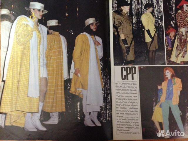 Журнал, модели обуви 1968 год.тираж 4 000 т. экз 89192095460 купить 8