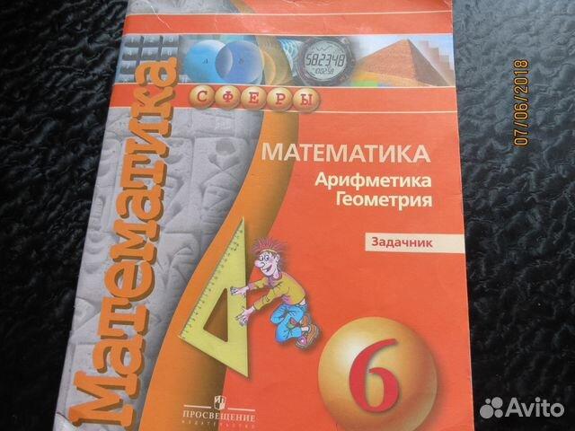 просвещение математике класс по задачник 6