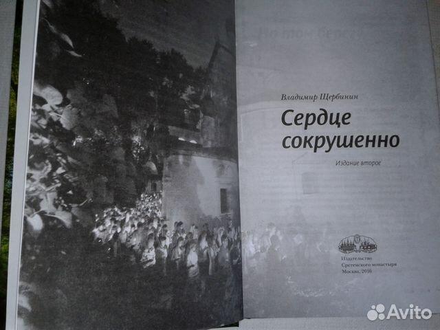 Книга Сердце сокрушено Владимир Щербинин