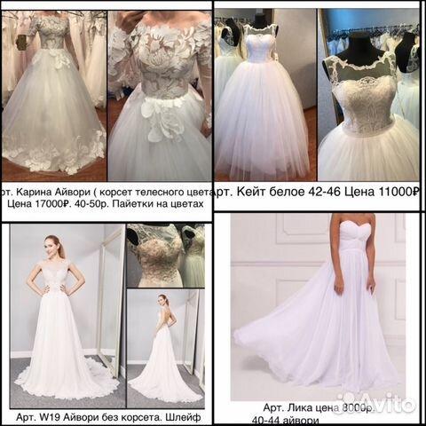 eb56dd5ff16 Красивые свадебные платья с этикетками. Все размер купить в Москве ...
