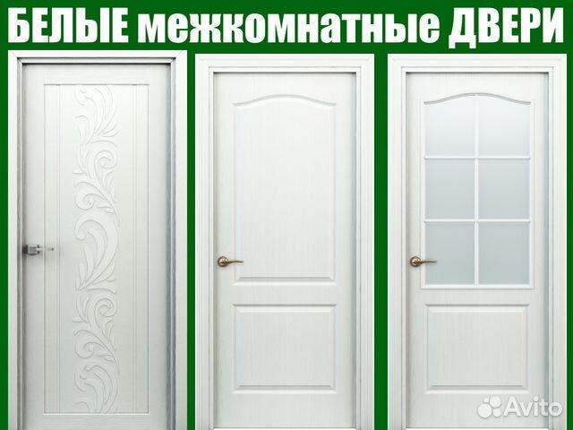 двери межкомнатные белые купить в санкт петербурге на Avito