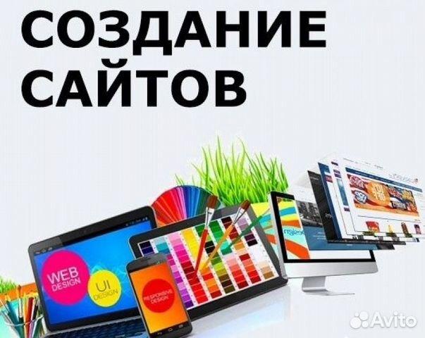d529872f Услуги - Создание сайтов. Продвижение. Интернет-магазин Уфа в ...