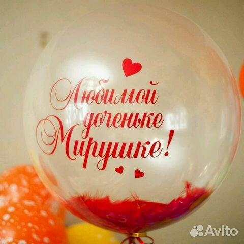 Воздушный шар 89537007442 купить 3