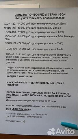 Роторная фреза на Т-25Б купить 9