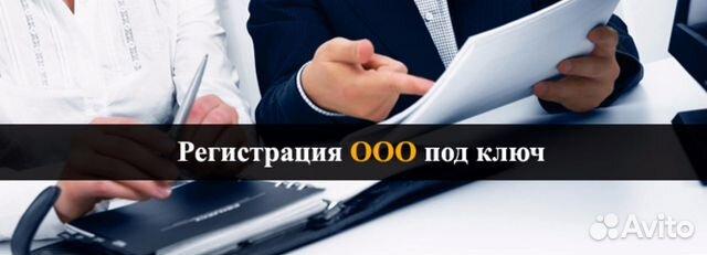 ифнс регистрация ооо перечень документов