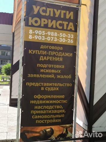 бесплатные юридические консультации в бийске