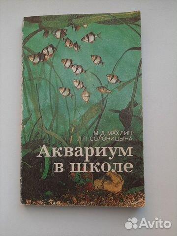 Книга Аквариум в школе