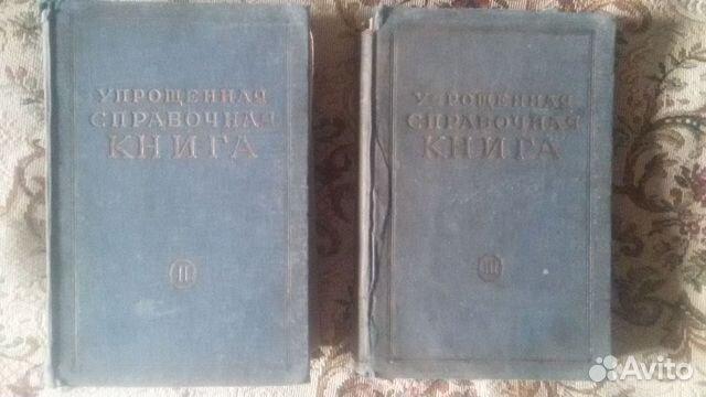 Упрощенная справочная книга(2 и 3 том) купить 1
