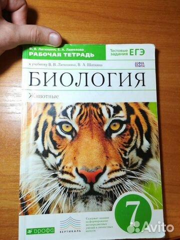 Рабочая тетрадь по биологии 89634388081 купить 1