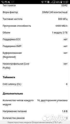 Оперативная память  89271616511 купить 3
