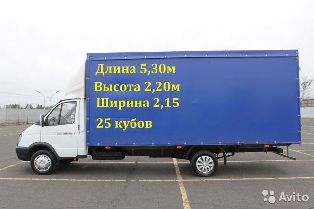 ГрузоперевозкиПереезд  89061750760 купить 1