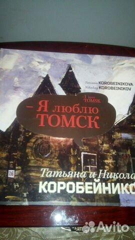 Книги с картинками Я люблю Томск 89513910199 купить 4