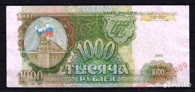 1000 рублей 1993 цена монета павел 1 цена
