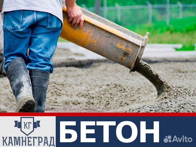 бетон в балахне