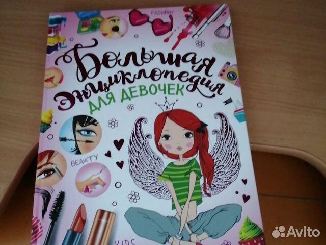 Большая энциклопедия для девочекобо всем для дево 89874952218 купить 1
