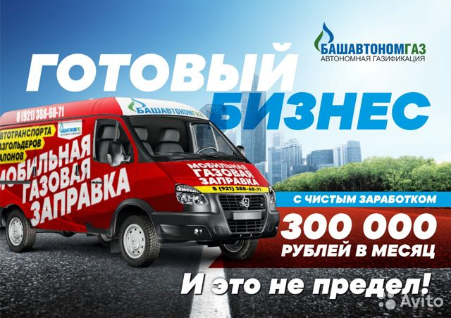Мобильный газовый заправщик франшиза 89111906238 купить 6