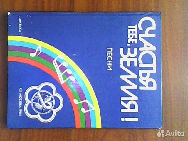 Песни фестиваль 1985 москва.фортепиано,баян,гитара 89535380194 купить 1