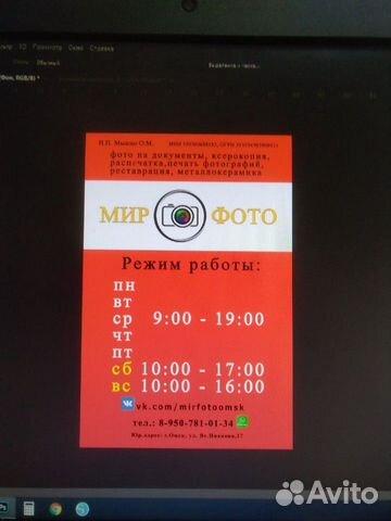 Фото в омске на документы амур
