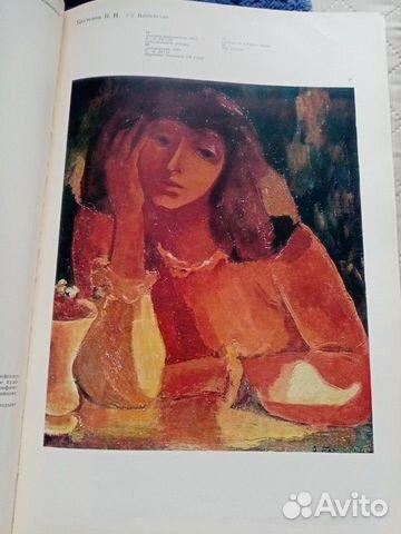 Книга Молодые живописца 70-х годов купить 3